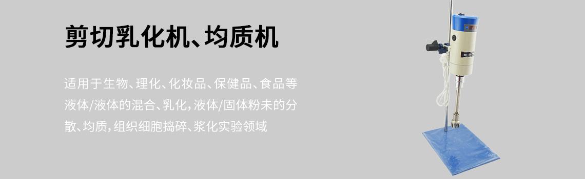 上海標(biao)本模型廠高速分散均質機乳化機