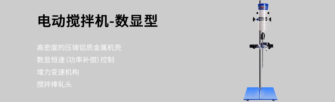 上海標(biao)本模型廠JB-SH數顯強力電動攪拌機