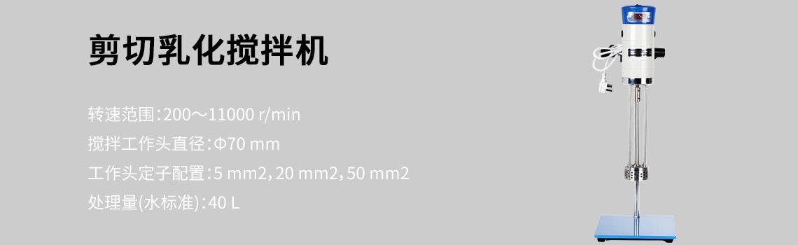 上海标本模型厂数显剪切乳化搅拌机乳化机JRJ300-SH
